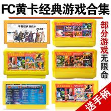 卡带ffk怀旧红白机hq00合一8位黄卡合集(小)霸王游戏卡