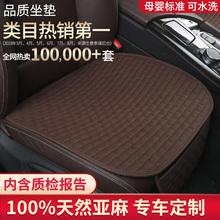 亚麻夏fk凉垫无靠背dc宝马奔驰专用四季通用单片座垫