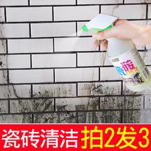 瓷砖清洁剂强力去污去水泥