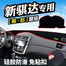 新骐达避光垫仪表台汽车用fk9颐达中控sk台内饰遮光