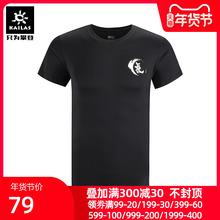 凯乐石户外运动休fk5T恤男式sk图案透气棉质短袖T恤夏季