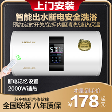 领乐热fk器电家用(小)sk式速热洗澡淋浴40/50/60升L圆桶遥控