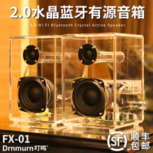 叮鸣水fk透明创意发sk牙音箱低音炮书架有源桌面电脑HIFI音响