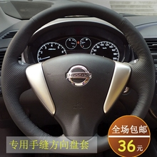 日产轩逸/骐达/fk5威/新阳skMX6/新奇骏专用真皮手缝方向盘套