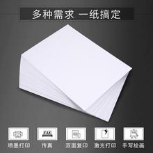 包邮Afk打印纸70sk办公用品a4双面打印白纸绘画纸草稿纸