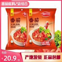 包邮草fk红太阳番茄sk特色美味汤料番茄米线220g*2袋