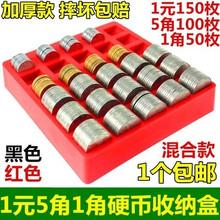 一角超fl分装容量桌st大号混装式游戏币硬币收纳盒专用零钱盒