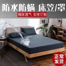防水防fl虫床笠1.hh罩单件隔尿1.8席梦思床垫保护套防尘罩定制