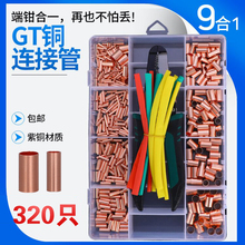 紫铜Gfl连接管对接to铜管电线接头连接器套装紫铜对接头压接头