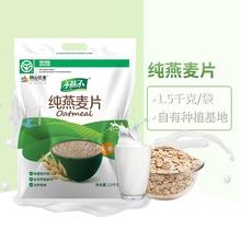 阴山优fl 即食纯早ad老的营养谷物原味健身食品1.5kg