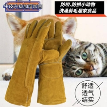加厚加fl户外作业通ft焊工焊接劳保防护柔软防猫狗咬