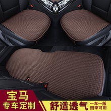 宝马3fl320lift30Li7系X1X3x4X5X6mini四季无靠背座垫