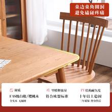 北欧实木餐桌家用简约(小)户型饭桌fl12桃木日ft桌椅家具