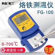 电烙铁fl温度测量仪ft100烙铁 焊锡头温度测试仪温度校准