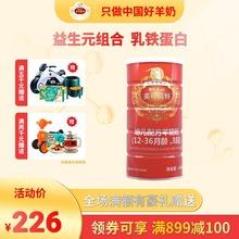 美可高fl1-3周岁ft红罐3段幼儿600g羊奶粉