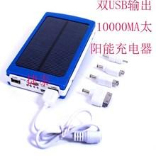 202fl 太阳能移ts10000毫安手机充电器Solar Power Char