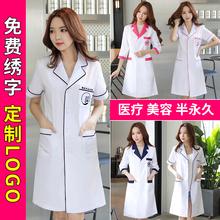 美容师fl容院工作服sj短袖薄白大褂长袖医生服护士服皮肤管理