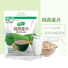 阴山优fl 即食纯早re老的营养谷物原味健身食品1.5kg
