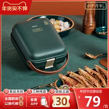 (小)宇青fl早餐机多功ur治机家用网红华夫饼轻食机夹夹乐