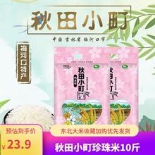 馋龙2fl20新5kur斤价珍珠米农家自产新米装秋田(小)町包邮