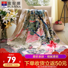 富安娜fl兰绒毛毯加ur毯午睡毯学生宿舍单的珊瑚绒毯子