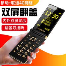 TKEflUN/天科ur10-1翻盖老的手机联通移动4G老年机键盘商务备用