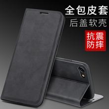 适用iPhone7手机皮套翻盖式磁性fl15动吸附ur果8 plus手机壳全包边