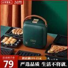 (小)宇青fl早餐机多功ky治机家用网红华夫饼轻食机夹夹乐