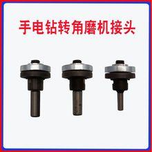 手电钻fl换角磨机钥ky光机配连接杆六角柄打磨切割磨砂轮手工