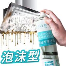 抽油烟fl清洗剂泡沫tj强力去重油污渍净克星厨房万能去污神器