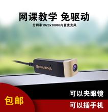 Grofldchattj电脑USB摄像头夹眼镜插手机秒变户外便携记录仪