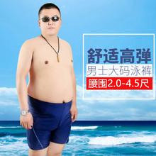 特大号fl士加肥加大tj码300斤200肥佬胖子游泳裤泡温泉套装