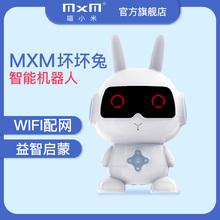 MXMfl喵(小)米 坏vt能机器的故事机3-12岁益智早教机宝宝