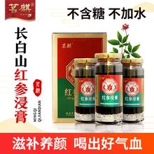 茗麒浸fl300g高yy提取浓缩液五年生参长白山膏精华液