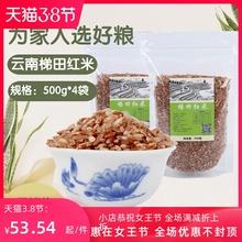 云南特fm元阳哈尼大dx粗粮糙米红河红软米红米饭的米