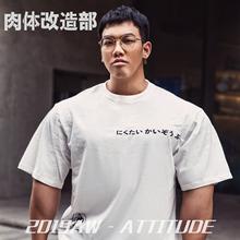 肉改部fm队服上衣经y8卷边透气全棉日文印花运动健身男T恤女