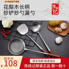 陈枝记fm勺套装30tw钢家用炒菜铲子长木柄厨师专用厨具