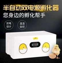 (小)鸡孵fn机全自动家bc孵化器孵(小)鸡的孵化器孵蛋器设、