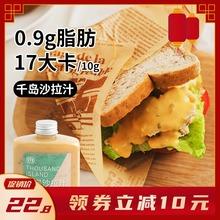 低脂千fn 轻食酱料qa零卡脱脂三明治沙拉汁健身蔬菜水果