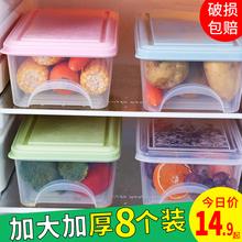 冰箱收fo盒抽屉式保lk品盒冷冻盒厨房宿舍家用保鲜塑料储物盒