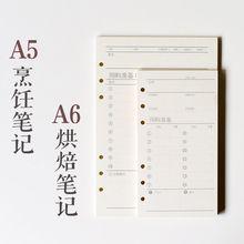 活页替fo  手帐内lk烹饪笔记 烘焙笔记 日记本 A5 A6