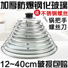 钢化玻璃盖包fo12-40lk厚可视防爆溢炖奶砂平底炒子