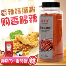 洽食香fo辣撒粉秘制lo椒粉商用鸡排外撒料刷料烤肉料500g