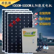 。太阳能发电机家用1000fo10-50is0v太阳能电池板全套光伏发电系