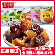 北京特fo御食园果脯is0g蜜饯果脯干杏脯山楂脯苹果脯零食大礼包