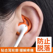 超薄苹果适用fo3Airpex牙耳机保护套运动iPhone耳机1/2代防滑掉