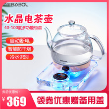 Babolfo佰宝 DCex11保恒温玻璃烧水电热水壶透明家用自动断电养生