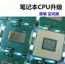 联想惠普fo1硕宏基4go 5750G笔记本CPU I3升级I5-2540M C
