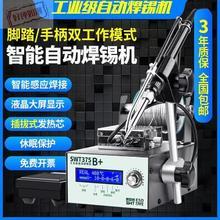 电烙铁fo踏工业维修go数显内热式锡焊恒温送锡机自动焊台焊锡机