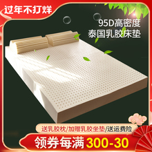 泰国天fo橡胶榻榻米go0cm定做1.5m床1.8米5cm厚乳胶垫